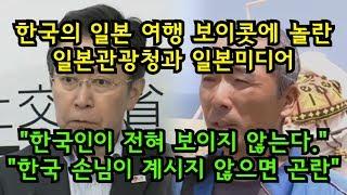 Download 한국의 일본 여행 보이콧에 놀란 일본관광청과 일본미디어 ″한국 손님이 계시지 않으면 곤란″ Video