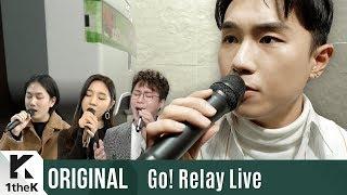 Download Go! Relay Live(고릴라): Onestar(임한별) The Way To Say Goodbye(이별하러 가는 길) Video