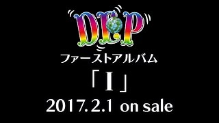 Download DANCE EARTH PARTY / 1st Album「Ⅰ」〜Teaser〜 Video