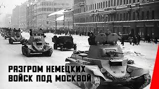 Download Разгром немецких войск под Москвой (1942) документальный фильм Video