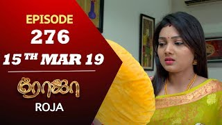 Download ROJA Serial | Episode 276 | 15th mar 2019 | Priyanka | SibbuSuryan | SunTV Serial | Saregama TVShows Video