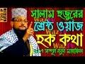 Download New Bangla Waz 2017 Abdus Salam - ওয়াজ মাহফিল 2016 আব্দুস সালাম - Waz TV Video