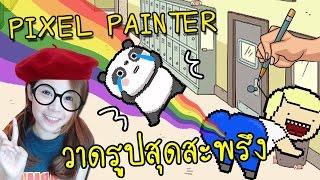 Download ภาพวาดสุดสะพรึงตะลึงไปเลยอะดิ๊ | pixel painter [zbing z.] Video