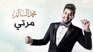 Download محمد السالم - مرتي (حصريا) | 2016 | (Mohamed Alsalim - Marti (Exclusive Lyric Clip Video
