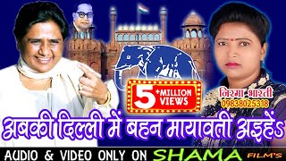 Download बहुजन समाज पार्टी मिशन 2019-अबकी दिल्ली में बहन मायावती अईहे -बिरहा -गायिका -निरमा भारती-shama films Video