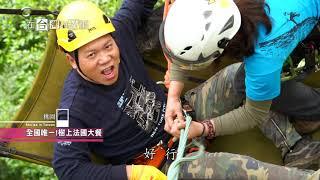 Download 【在台灣的故事】摩登原始練習生 第935集 20190416(桃園) Video