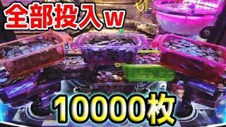 Download 【神回】超バカ入れw 1万枚のメダルを10分以内に全部使ってみた結果・・・まさかの結末にww【メダルゲーム】 Video