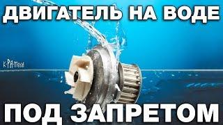 Download Как разоряют и убивают изобретателей двигателей на воде. Почему беЗтопливные технологии под запретом Video