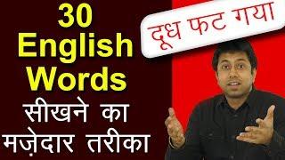 Download अंग्रेजी के नए शब्द सीखने का मज़ेदार तरीका | Spoken English Classes | Awal Video