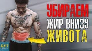 Download Как Накачать Нижний Пресс (ОСНОВНЫЕ ОШИБКИ) Video