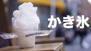 Download What is Japanese Shaved Ice? Video