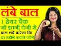Download How To Grow Long and thicken Hair Naturally and Faster 100% Work (Hair Growth Treatment) In Hindi #2 Video