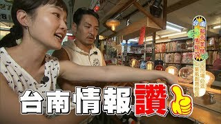 Download 食尚玩家【台南】超夯美食情報讚!西市場吃喝指南、在地人激推這家牛肉湯、海產粥(完整版) Video