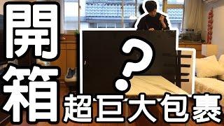 Download 開箱 + NieR 週邊贈送 ➲ 180CM+ 比我高!! 最狂的超巨大包裹!! Video