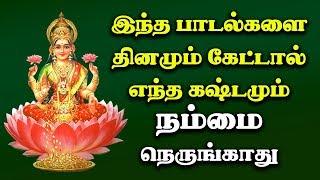 Download சகல கிரக தோஷங்கள் நீங்க இந்த பாடல்களை கேளுங்கள்   LAKSHMI Kubera Manthram   Lakshmi Deiv Songs Video