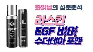 Download 리스킨 EGF 바머 수더데이 포맨 전성분 성분분석 ( 남성 올인원 화장품 ) Video