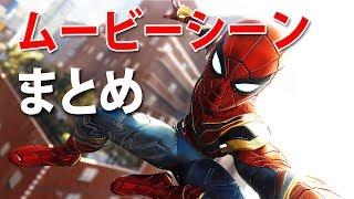Download ネタばれ注意【ムービーシーンまとめ!エンディング後まで】Marvel's Spider-Man/スパイダーマン Video