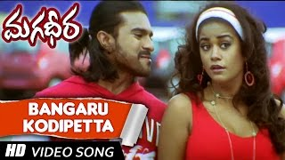 Download Bangaru Kodipetta Full Video song || Magadheera Movie || Ram Charan, Kajal Agarwal Video