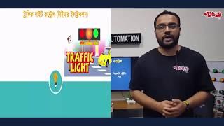 Download পার্ট-২৭/৩৫: ট্রাফিক লাইট কন্ট্রোল ইউজিং পিএলসি II Traffic Light Control(Timer Instruction) Video