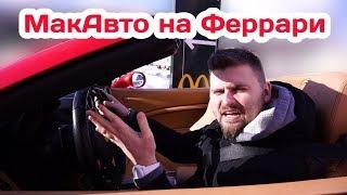 Download Еду в Макавто на Феррари за 20 000 000 рублей / Реакция работников макдональдс Video