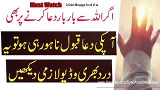 Download Agr Allah Se Bar Bar Dua MAngne Par Kabool Na Ho Rahi Ho || Heart Touching Quotes || Syed Ahsan AaS Video
