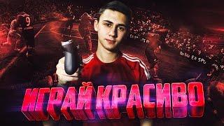 Download МОИ ФИНТЫ В FIFA 17 I ИГРАЙ КРАСИВО Video