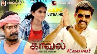 Download Samuthirakani, Vimal Tamil Full Movie 4K Ultra HD Movie | Kaaval | காவல் | Tamil Full Movie 4K Movie Video