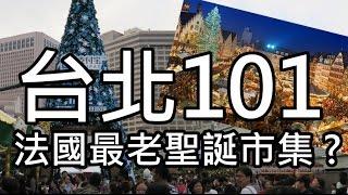 Download 6分鐘逛完台北101『史特拉斯堡聖誕市集』 Video