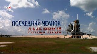 Download Последний челнок Америки / The Last America's Shuttle Video