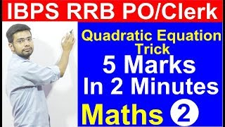 Download IBPS RRB PO/Clerk Maths Quadratic Equation | Tricks | Shortcuts| IBPS PO Clerk Video