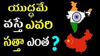 Download యుద్ధమే వస్తే ఎవరి సత్తా ఎంత ? |India Vs China | Filmy Poster Video