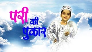 Download BETI BACHAO BETI PADHAO | PARI KI PUKAR | SAVE GIRL CHILD | YOGRAAJ SHARMA | AAJ KI DELHI Video