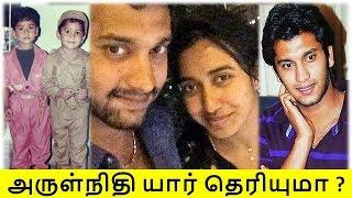 Download அருள்நிதி தமிழரசு யார் தெரியுமா | Arulnithi Tamilarasu Biography | Tamil Glitz Video
