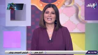 Download ست الستات مع دينا رامز 12/11/2019 Video