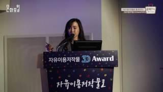 Download [문화TV] 자유이용저작물 3.0 Award - 자유이용저작물로 통(通) 하다 - 2부 Video