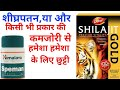 Download Shilajit Gold | Speman tablet | Tentex forte | Shilajit gold capsule benefits | makeup sale online Video
