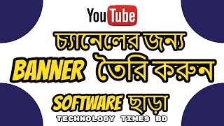 Download How To Make A YouTube Banner Without Software | Bangla Tutorial | Technology Times BD Video