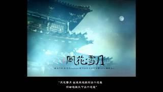 Download 風花雪月 by 紫堂宿、林斜陽 Video