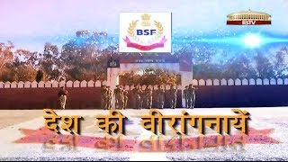 Download Special Report - Women BSF battalion: Desh Ki Veeranganaayen Video