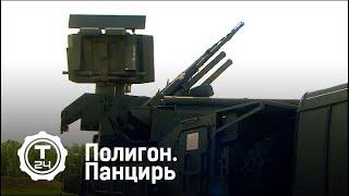 Download Панцирь   Полигон   Т24 Video