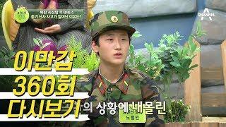 Download 영화 같은 북한 최전방 군인의 귀순 과정! 귀순 병사가 탈북을 하게 된 계기는 '과줄'?! l 이제 만나러 갑니다 360회 다시보기 Video
