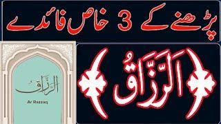 Download Ar Razzaq Parhne Ke 3 Faide Islamic Adab Video