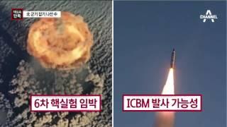 Download [채널A단독]중국, 北 보란 듯 접경 훈련 Video