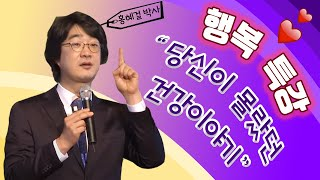 Download [개국76주년 특집] 행복특강 - 의사들이 말해주지 않는 건강이야기, 홍혜걸 의학박사 (2018.2.20,화) Video