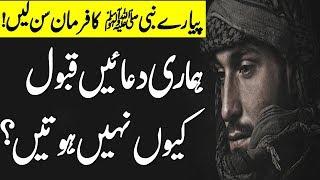 10 Ramzan Ko Ya Wahabo ka Wazifa Karain Free Download Video