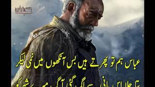 Download Very Sad Poetry - Waqt Azmata hai - Tanha Abbas - Voice MA Abdulla- Vist - TanhaAbbas Video