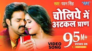 Download चोलिये में अटकल प्राण - Hukumat - Pawan Singh - Bhojpuri Hit Songs 2015 Video