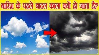Download बारिश के पहले बादल काला क्यों हो जाता है ? - Science of Rain Clouds and Random Facts - TEF Ep 23 Video