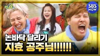 Download SBS [런닝맨] - 논두렁에서 지효를 외치다, '나 돌아갈래!!' Video