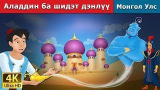 Download Аладдин ба шидэт дэнлүү | Aladdin and the Magic Lamp in Mongolian | үлгэр | монгол үлгэрүүд Video